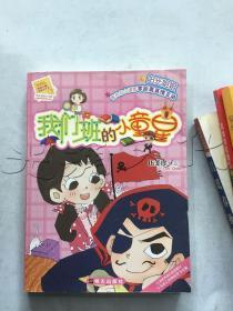 我们班的小童星阳光姐姐小书房