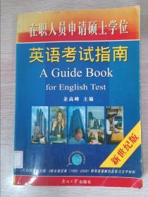 在职人员申请硕士学位英语考试指南