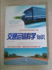 交通运输科学知识