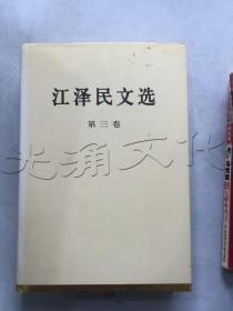 江泽民文选第三卷