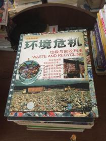 环境危机垃圾与回收利用