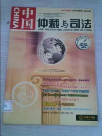 中国仲裁与司法2005年第6辑总第30辑