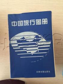 中国旅行图册