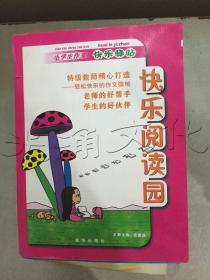 快乐阅读园