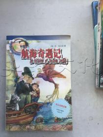 航海奇遇记英汉对照读物
