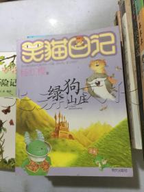 笑猫日记绿狗山庄