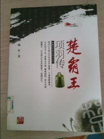 楚霸王项羽传彩色插图版