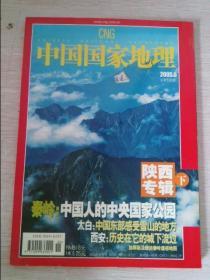 中国国家地理总第536期陕西专辑下