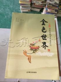金色世界佛教智慧与中国文化