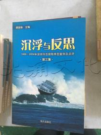 沉浮与反思第三集1999-2004深圳反腐败典型案例点评