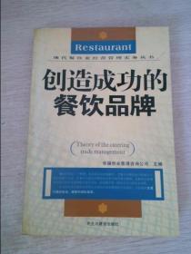 创造成功的餐饮品牌