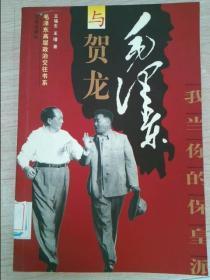 毛泽东与贺龙