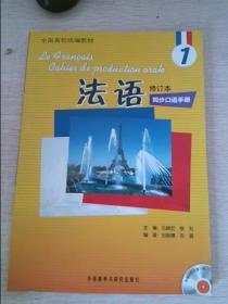 法语(修订本)1同步口语手册