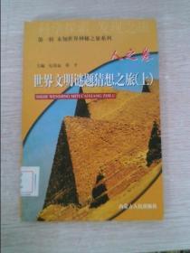 世界文明谜题猜想之旅上册