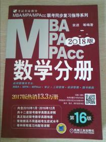 MBA、MPA、MPAcc联考同步复习指导系列2018版数学分册