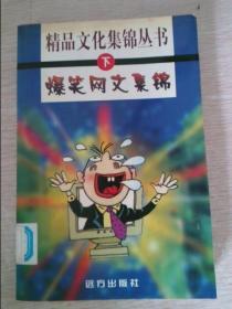 爆笑网文集锦下册
