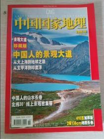 中国国家地理总第552期景观大道珍藏版