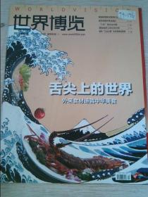 世界博览2012.第12期
