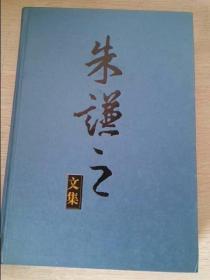 朱谦之文集第六卷
