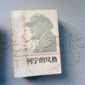 列宁的风格《回忆列宁》(五卷本)选编