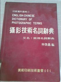摄影技术名词辞典