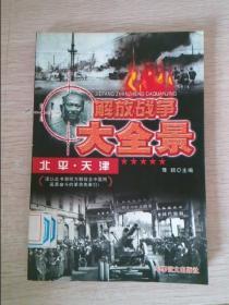 解放战争大全景北平·天津