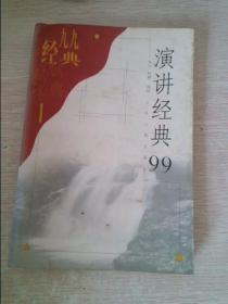 演讲经典99