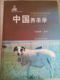 中国养羊学