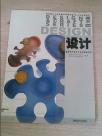 普通高中课程标准实验教科书美术设计选修
