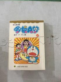 机器猫37哆啦A梦