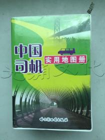中国司机实用地图册