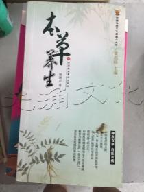 本草养生中国传统文化养生小丛书