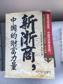 新浙商,中国的财富力量