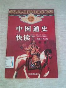 中国通史快读第二册