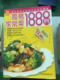 简易家常菜1888例