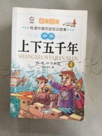 中华上下五千年悦读中国历史知识故事4明 清 中华民国