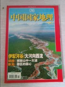 中国国家地理 2006.11总第553期
