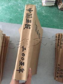 中国画报合订本2005年第1期-12期