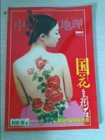 中国国家地理总第521期2004.3