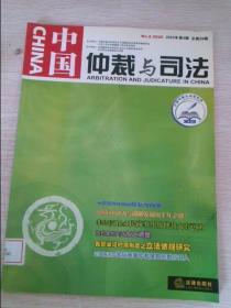 中国仲裁与司法2005年第4辑总第28辑