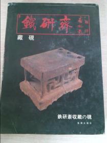铁研斋藏砚