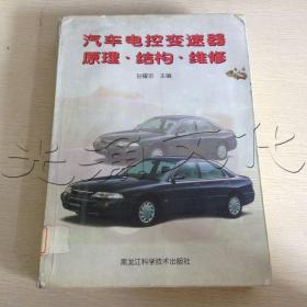 汽车电控变速器原理·结构·维修