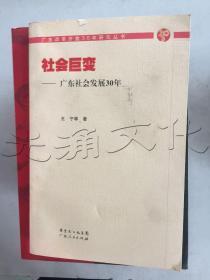 社会巨变广东社会发展30年