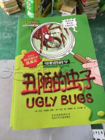 丑陋的虫子可怕的科学