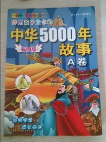 伴随孩子成长的中华5000年故事A卷