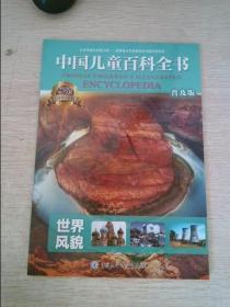 中国儿童百科全书世界风貌