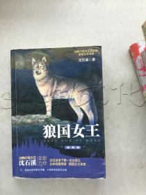 狼国女王动物小说大王沈石溪·感悟生命书系