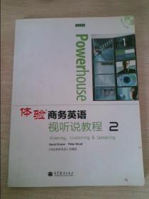 体验商务英语视听说教程2