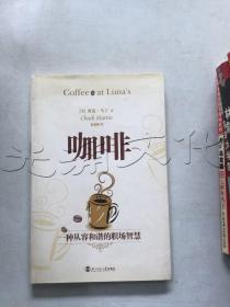 咖啡一种从容和谐的职场智慧