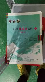 标准韩国语教程初级 上1